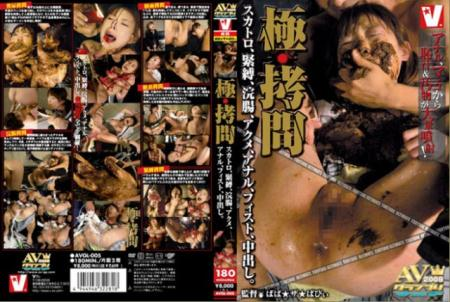 Asian Girl - [V AVGL-005] Unknown amateur [AVGL / 1.46 GB] DVDRip (Anal Scat, Fisting, Japan Scat)