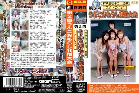 GIGA - [SUG-02] Scat Giga poop peeing patience Competitions [Asian Scat / 1.02 GB] DVDRip (Lesbian Scat, Japan)