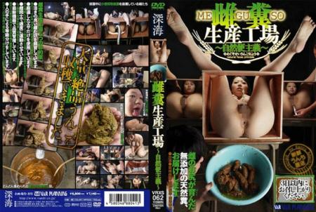 Mesukuso - [VRXS-062] Female Feces Production Factory [V&R Planning / 2.22 GB] DVDRip (Asian Scat, Scat Humiliation)