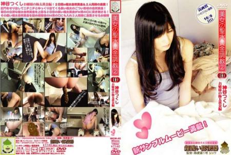 JapanGirl - [WCM-45] Face sitting torture shitting [Scatting / 1.53 GB] DVDRip (Domination Scat)
